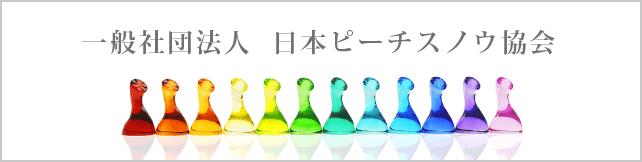 一般社団法人  日本ピーチスノウ協会