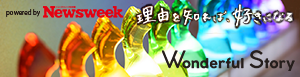 NEWSWEEKに村川薫の記事が掲載されました!