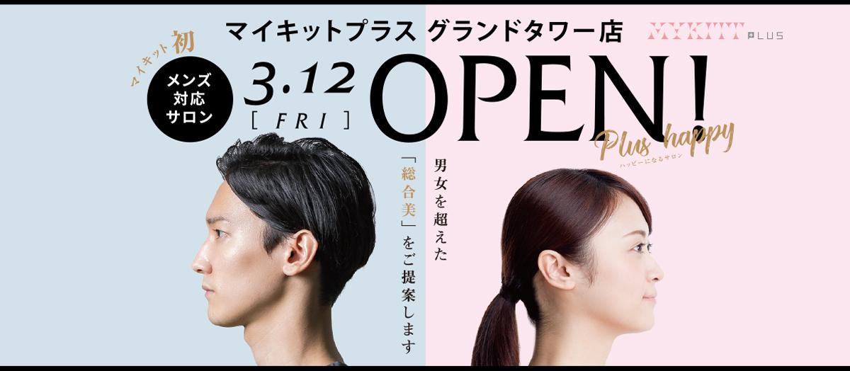 2021.3.12 メンズ対応サロン「マイキットプラス グランドタワー店」 OPEN!!
